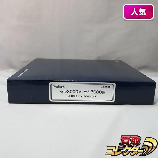 天賞堂 HO 58017 セキ3000形 セキ6000形 北海道タイプ 10輌_1