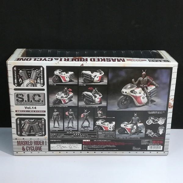 S.I.C. VOL.14 仮面ライダー1号&サイクロン号 VOL.15 仮面ライダー2号&ショッカーライダー_2