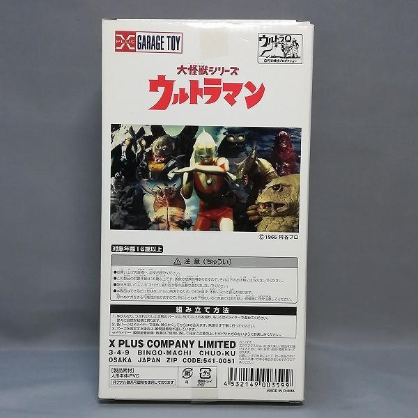 エクスプラス 大怪獣シリーズ バルタン星人 / ウルトラマン_2