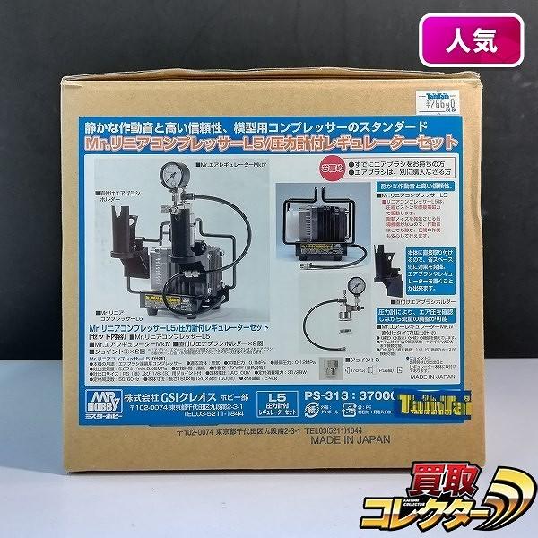 GSIクレオス Mr.リニアコンプレッサーL5/圧力計付レギュレーターセット