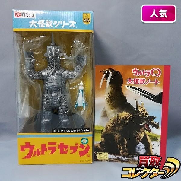 エクスプラス 大怪獣シリーズ ウルトラセブン編 ウインダム + ウルトラQ 大怪獣ノート_1