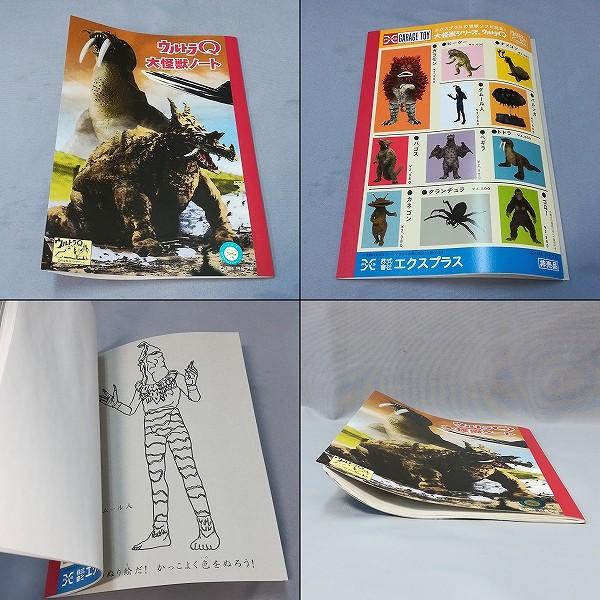 エクスプラス 大怪獣シリーズ ウルトラセブン編 ウインダム + ウルトラQ 大怪獣ノート_3