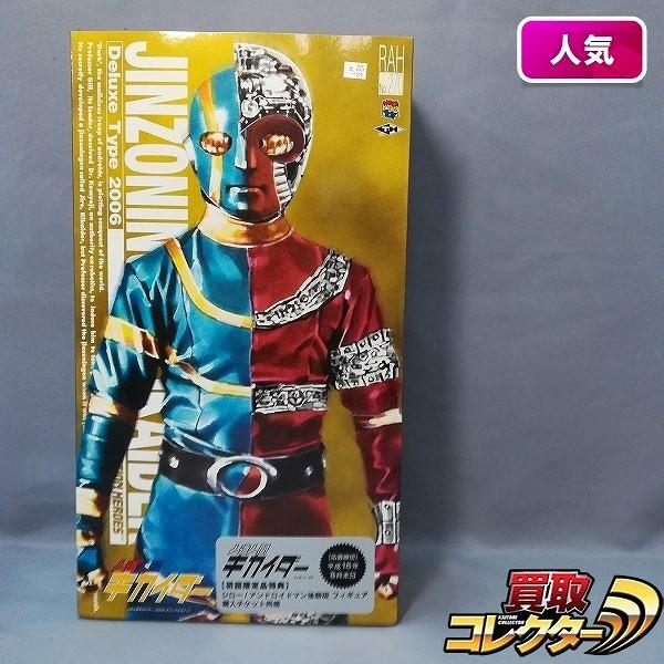 メディコムトイ RAH No.270 人造人間キカイダー 2006 デラックスタイプ_1