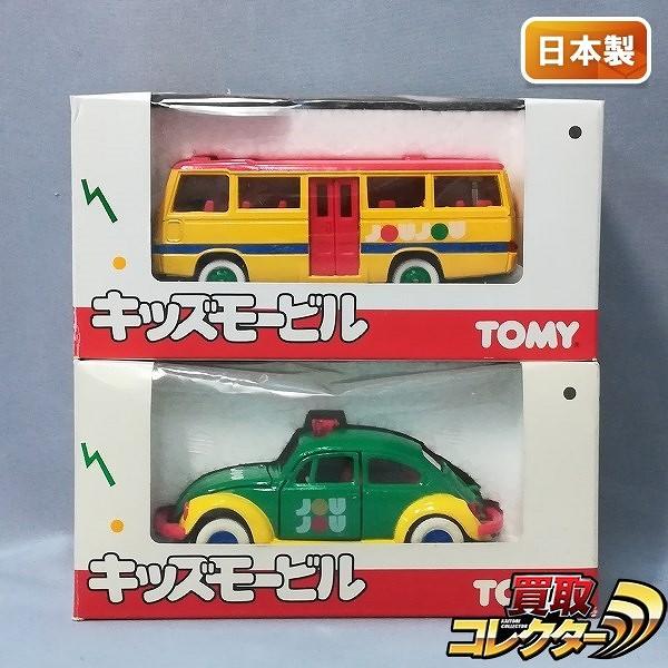 TOMY キッズモービル ミニバス ポリスカー / トミカダンディ_1