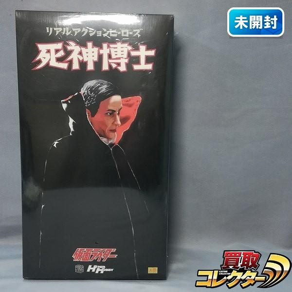 メディコムトイ RAH NO.221 死神博士 / 仮面ライダー_1