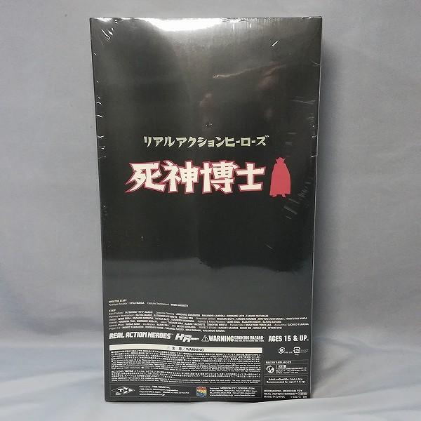 メディコムトイ RAH NO.221 死神博士 / 仮面ライダー_2