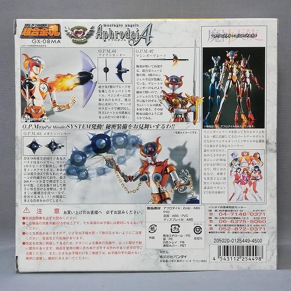 超合金魂 GX-08MA マジンガーエンジェル アフロダイA_2