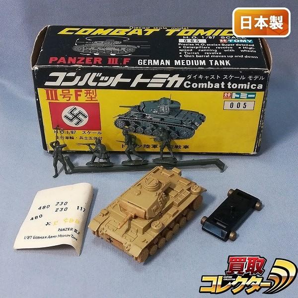 トミー コンバットトミカ 005 ドイツ陸軍中型戦車 Ⅲ号F型_1