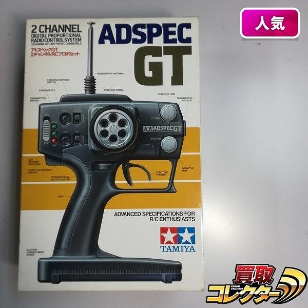 タミヤ アドスペックGT-I 2チャンネルRCプロポセット_1