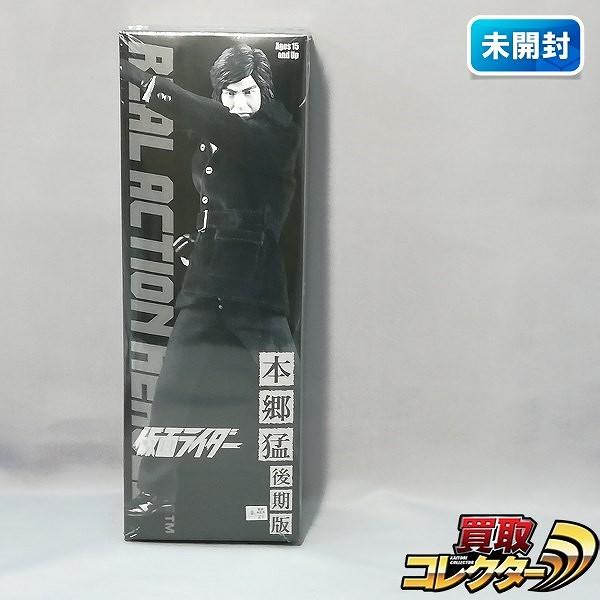メディコムトイ RAH NO.496 本郷猛 後期版 / 仮面ライダー_1