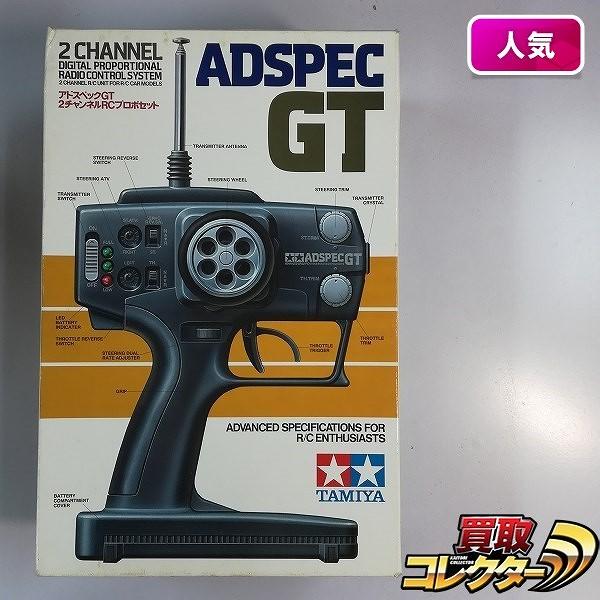 タミヤ アドスペック GT-Ⅱ 2チャンネルRC プロポセット_1