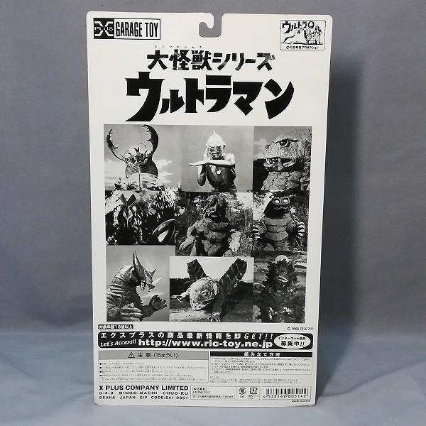 エクスプラス 大怪獣シリーズ アボラス / ウルトラマン_2