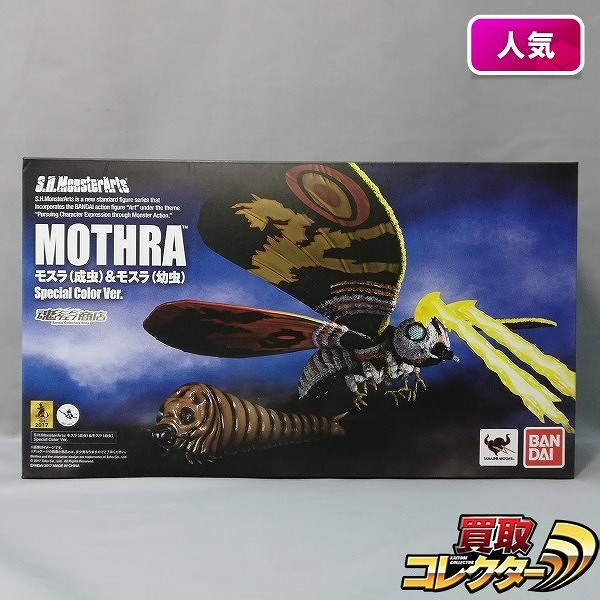 S.H.MonsterArts モスラ(成虫)&モスラ(幼虫) Special Color Ver. 魂ウェブ商店限定_1
