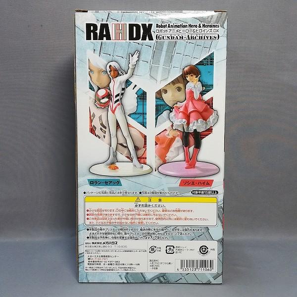 メガハウス RAHDX ガンダムアーカイブス ∀ガンダム ソシエ・ハイム_3