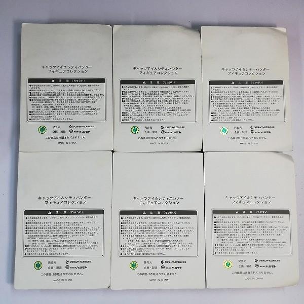 キャッツアイ & シティハンター フィギュアコレクション 全6種_2