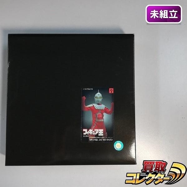 オオツカ企画 ハイパーヒーローシリーズ No.074 ロボット超人 にせウルトラセブン_1