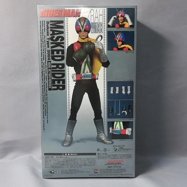 メディコムトイ RAH No.198 ライダーマン 2004 デラックスタイプ / 仮面ライダーV3_2