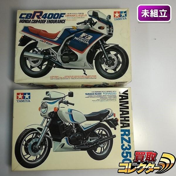 タミヤ 1/12 ヤマハ RZ350 + ホンダ CBR400F エンデュランス_1