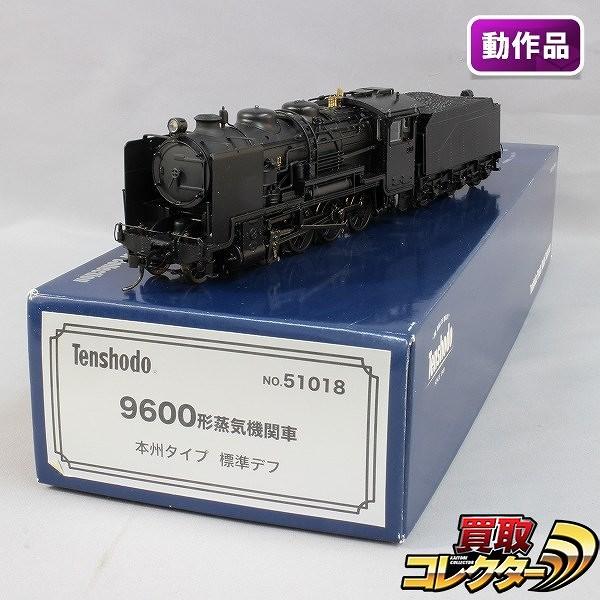 天賞堂 HOゲージ 51018 9600形 蒸気機関車 本州タイプ 標準デフ_1