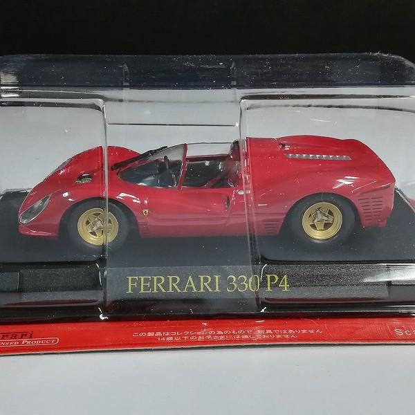 アシェット 1/43 フェラーリコレクション フェラーリ330P4 フェラーリ456M 他_3
