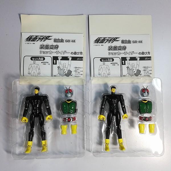 装着変身 GD-48 ショッカーライダー ×6 / 仮面ライダー_2