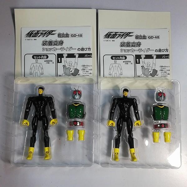 装着変身 GD-48 ショッカーライダー ×6 / 仮面ライダー_3
