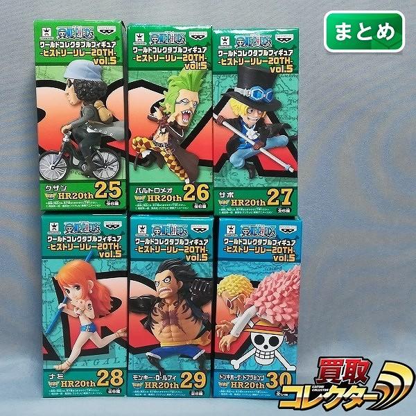 ワンピース ワールドコレクタブルフィギュア ヒストリーリレー 20TH vol.5 全6種_1
