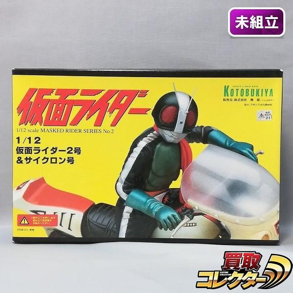 コトブキヤ ガレキ 1/12 仮面ライダー2号 & サイクロン号