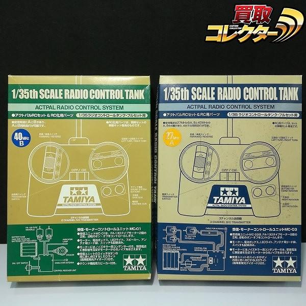 タミヤ 1/35 RCタンク フルセット用アクトパルRCセット&RC化用パーツ 27MHz A 40MHz B