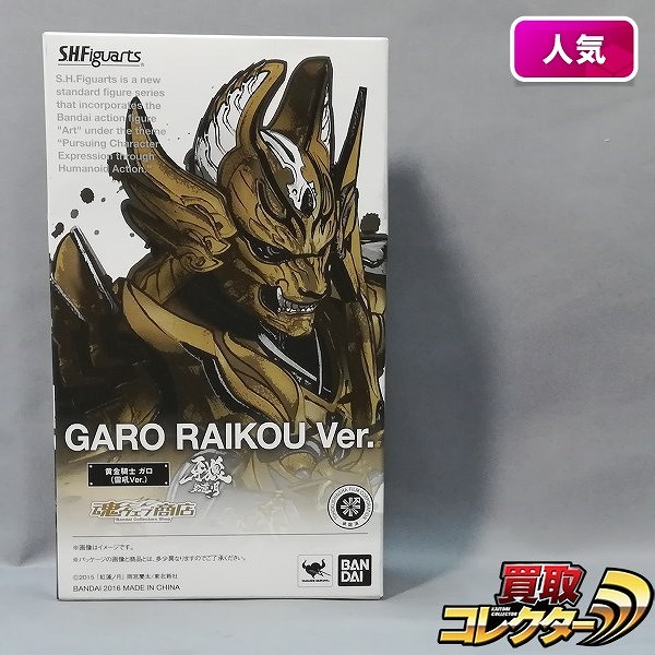 S.H.Figuarts 牙狼 紅蓮ノ月 黄金騎士ガロ (雷吼Ver.) 魂ウェブ商店限定