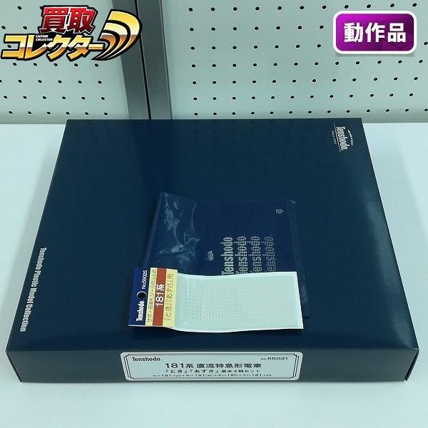 天賞堂 HO 55031 181系とき あずさ 基本 4輌セット + 59025 サボ・号車札シールセット6