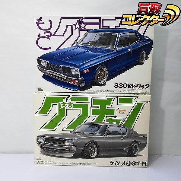 アオシマ 1/24 グラチャンシリーズ 330セドリック ケンメリGT-R