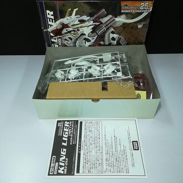 タカラトミー ZOIDS ゾイドリバースセンチュリー 1/72 HRZ-012 キングタイガー GRZ-007 ジークドーベル_2