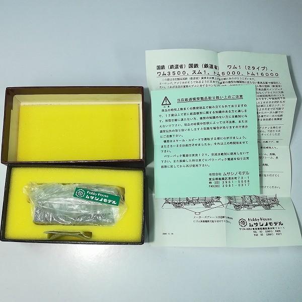 ムサシノモデル HOゲージ ワム1 津軽 鉄道省_2