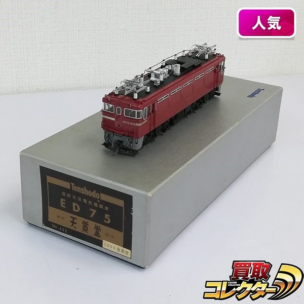 天賞堂 HO No.490 国鉄 交流電気機関車 ED75 1000後期型_1