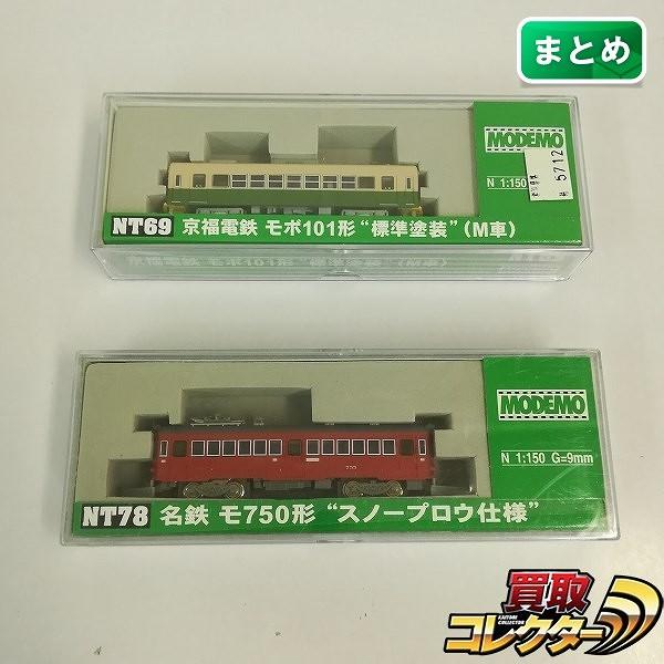 モデモ NT69 京福電鉄 モボ101形 標準塗装(M車) NT78 名鉄モ750形 スノープロウ仕様_1