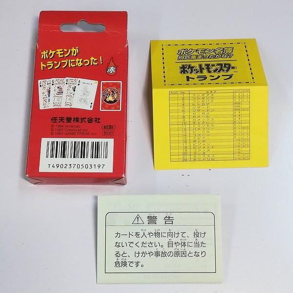 任天堂 ポケットモンスター トランプ 赤_2