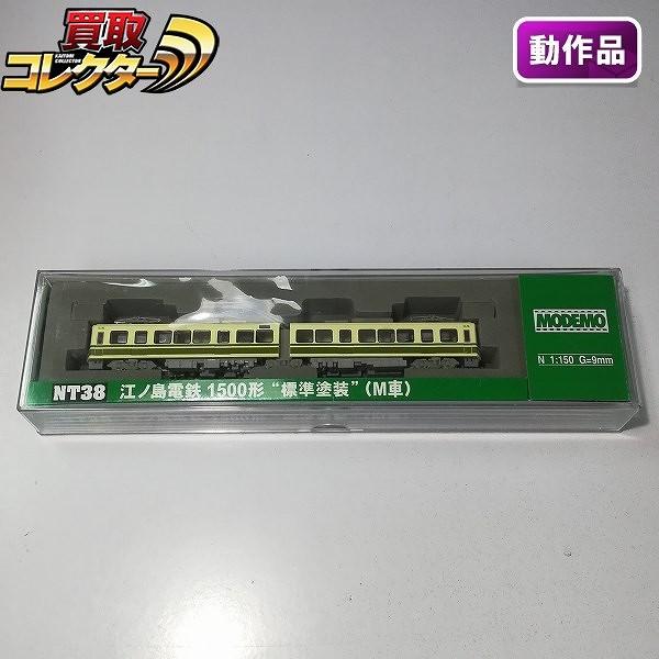 モデモ Nゲージ NT38 江ノ島電鉄 1500形 標準塗装 M車