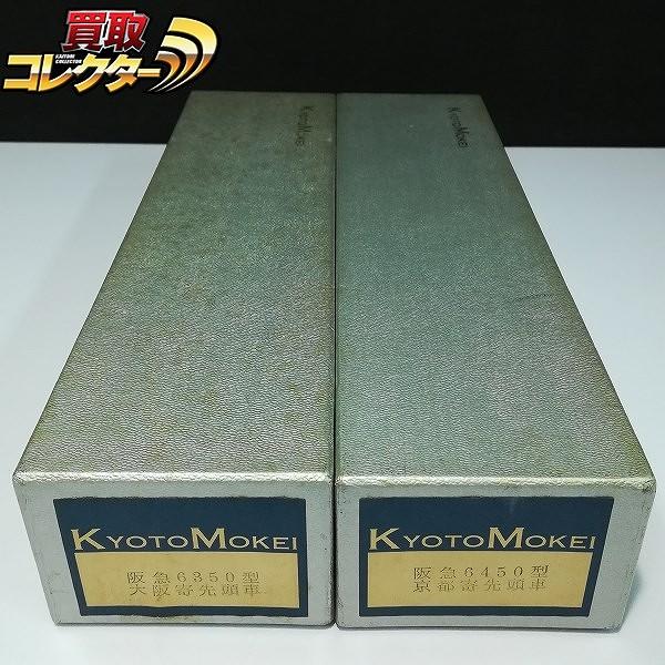 京都模型 HO 阪急 6350型 大阪寄 先頭車 6450型 京都寄 先頭車_1