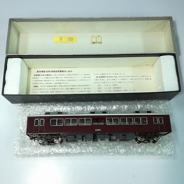 京都模型 HOゲージ 阪急 6900型 パンタ無 中間電動車_2