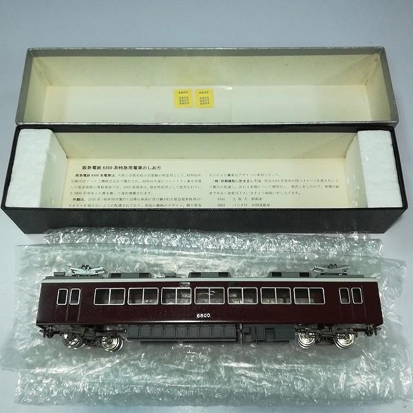 京都模型 HOゲージ 阪急 6800型 パンタ付 中間電動車_2