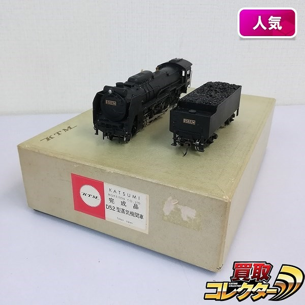 KTM カツミ HO D52型 蒸気機関車 完成品_1