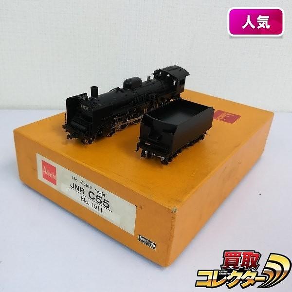 アダチ HO No.1011 国鉄 C55形 蒸気機関車_1