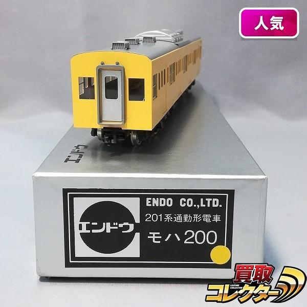 エンドウ HO 201系 通勤形電車 モハ200 黄 中央 総武緩行線色_1