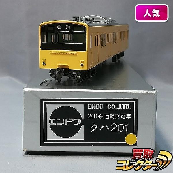 エンドウ HO 201系 通勤形電車 クハ201 黄 中央 総武緩行線色_1