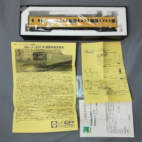 エンドウ HO 201系 通勤形電車 クハ201 黄 中央 総武緩行線色_2