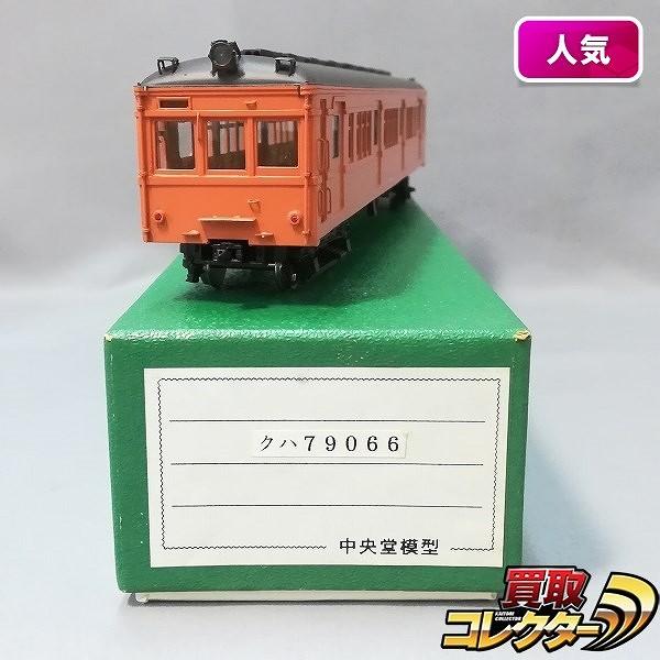 中央堂模型 ペーパー製 HO クハ79066_1
