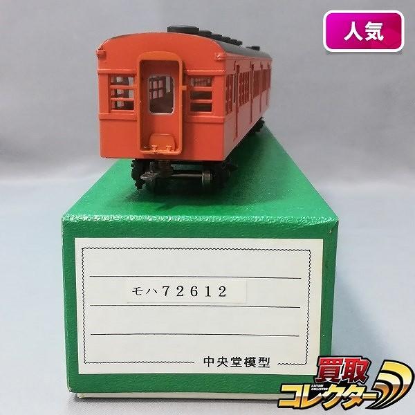 中央堂模型 ペーパー製 HO モハ72612_1