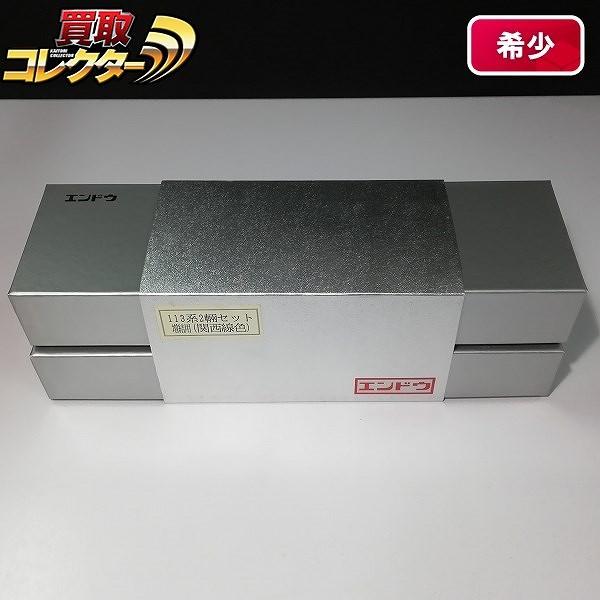 エンドウ HO 113系 2輌セット 増結用 関西線色 モハ112 モハ113_1