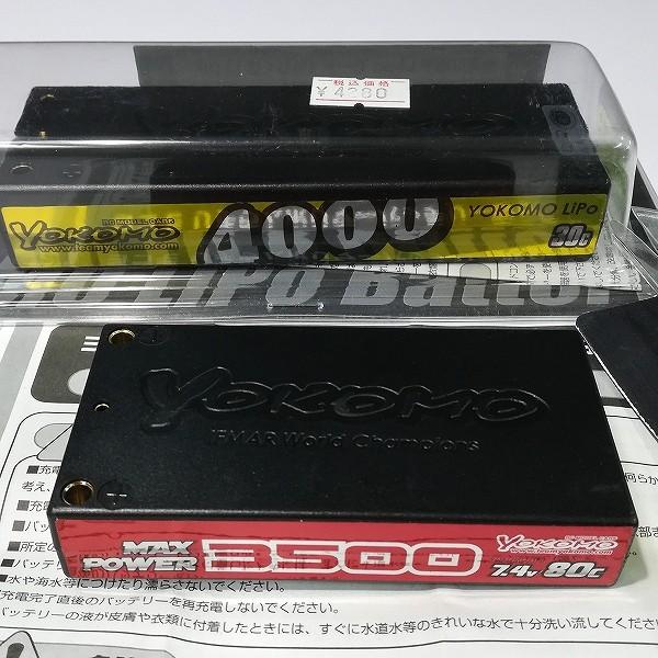 ヨコモ リポバッテリー 7.4V 4000mAh 30c 3500mAh 80c 他_2